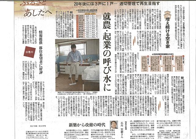 読売新聞記事 2016/11/3
