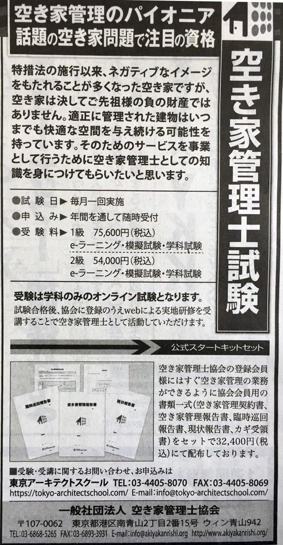 日経新聞広告 2017/5/27