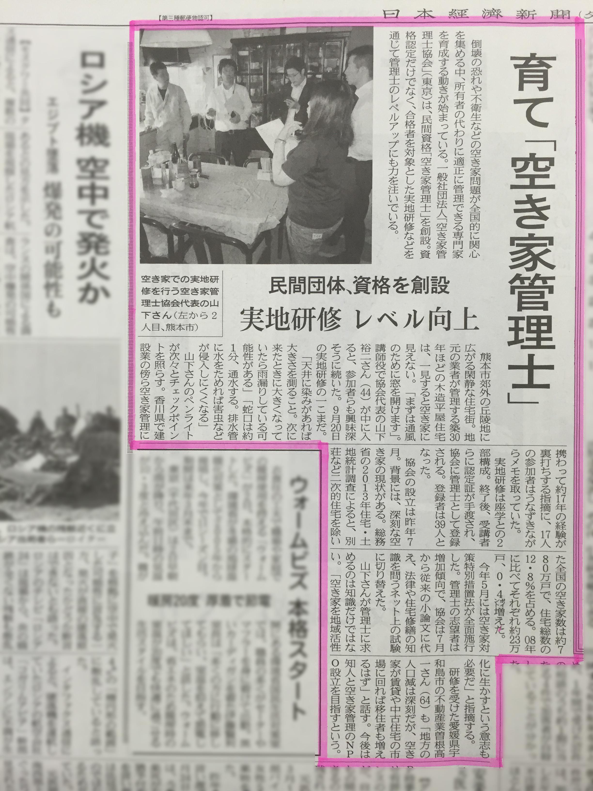 日経新聞記事2015/11/2(夕刊)